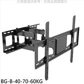 配件【BG-B-40-70-60KG】40-70吋雙臂耐重60公斤壁掛架手臂