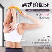 韓國瑜伽環普拉提伸展魔力圈拉伸筋膜按摩開背 朵拉朵衣櫥