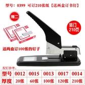 訂書機 得力0399重型訂書機可訂210張普通A4紙贈送2盒100張釘子 【米家科技】