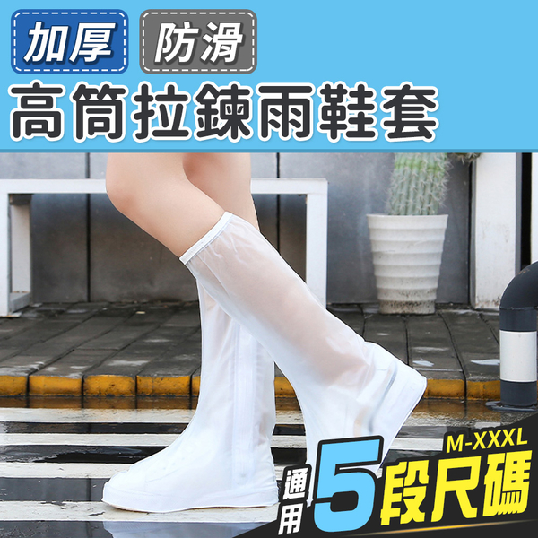 防水 防滑 加厚 耐磨底 防雨鞋套 高筒拉鍊雨鞋套(M~XXXL) NC17080570 ㊝加購網
