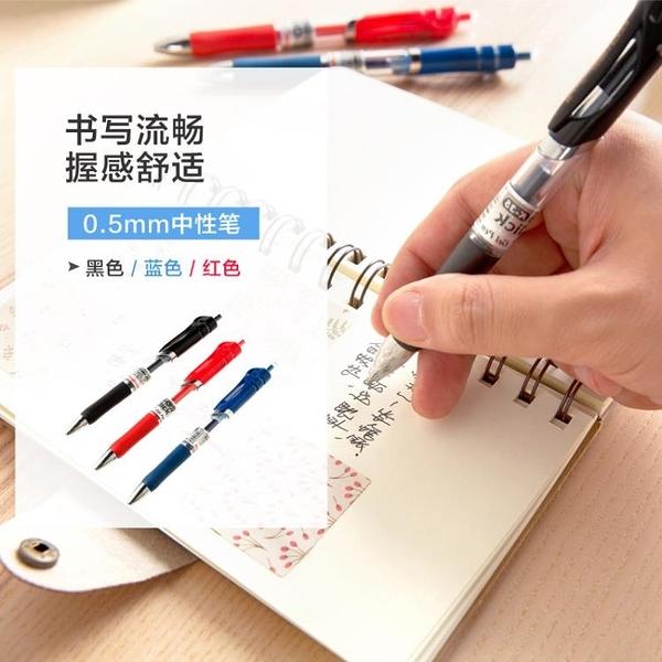 [超豐國際]黑色中性筆水筆學生考試用品創意辦公文具按壓簽字筆水性筆碳素筆