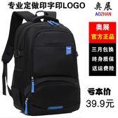 雙肩包男生女韓版潮大容量初高中大學生書包防水男士戶外旅行背包