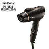 【領卷現折】Panasonic 國際牌 1400W負離子吹風機 EH-NE21 公司貨