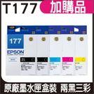 EPSON T177 (T177)  兩黑三彩 原廠墨水匣 盒裝