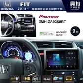 【PIONEER】2014~年HONDA FIT專用DMH-ZS9350BT 9吋螢幕主機 *WiFi+Apple無線CarPlay