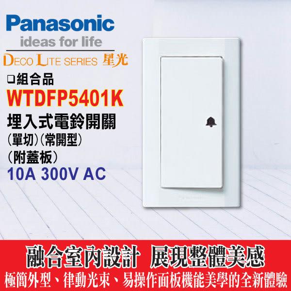 《Panasonic國際牌》星光系列WTDFP5401 電鈴開關押扣附蓋板