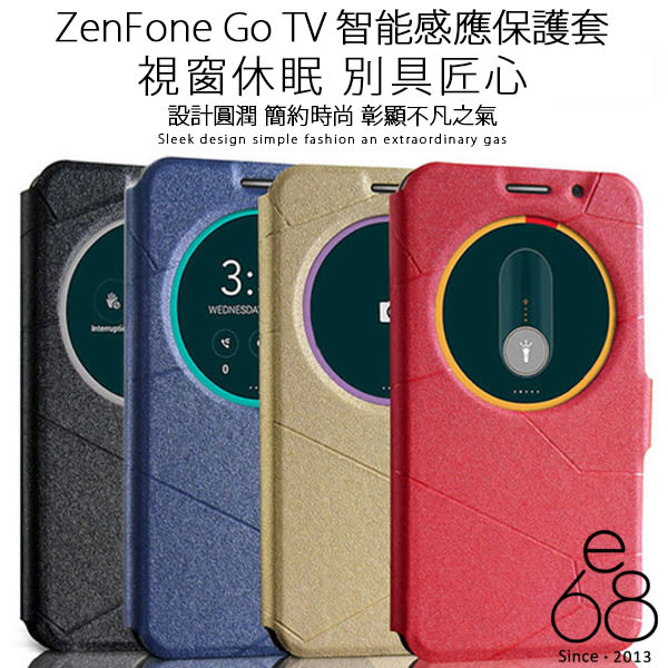 E68精品館 華碩 ZenFone Go TV 來電顯示 智能皮套 手機皮套 休眠 喚醒 手機殼 asus ZB551KL 手機套
