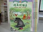 【書寶二手書T2/少年童書_D53】小熊維尼戲場版有聲書(第二輯)_5本合售