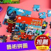 新年鉅惠 藝術拼圖大師3-6-8歲兒童插畫大塊紙質拼圖益智拼板玩具桌面游戲