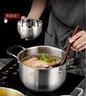 湯鍋湯鍋304不銹鋼蒸煮鍋加厚家用小煮鍋燃氣電磁爐泡面奶鍋 【快速出貨】