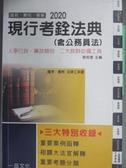 【書寶二手書T1/法律_MAB】2020現行考銓法典_郭如意