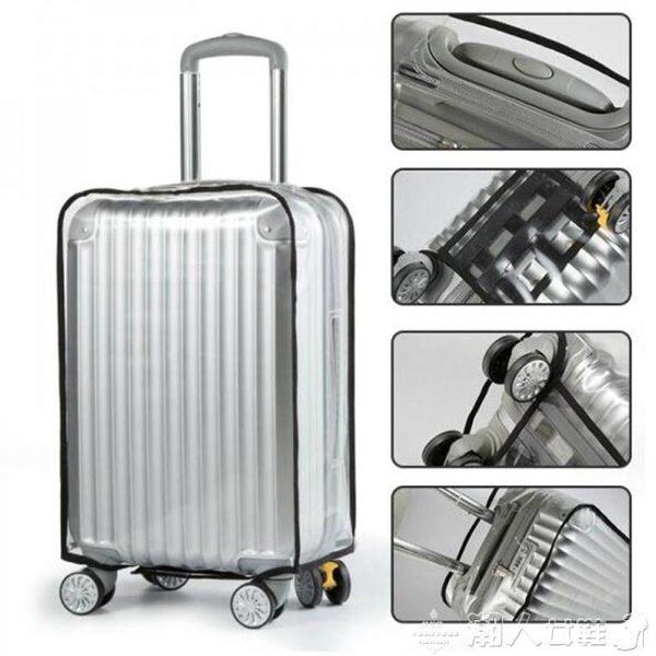 PVC透明行李箱套防水耐磨旅行箱保護套24 28 30寸拉桿箱防塵加厚 潮人女鞋