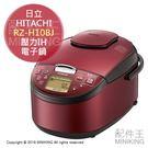 日本代購 HITACHI 日立 RZ-H10BJ 壓力IH電子鍋 電鍋 飯鍋 炊飯 6人份