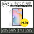 【小樺資訊】含稅【MK馬克】Samsung Galaxy Tab S6 Lite (10.4吋) 三星平板 9H鋼化玻璃