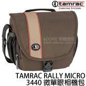 TAMRAC 達拉克 3440 棕色 微單眼相機包 (24期0利率 免運 國祥貿易公司貨) RALLY Micro  單肩側背包