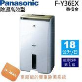 Panasonic F-Y36EX 除濕機(18公升/香檳金)