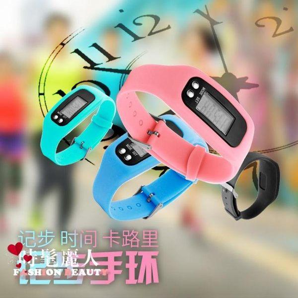 運動計步器手環卡路里時間手環手錶計步器電子錶 全店88折特惠