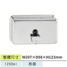 壁掛式給皂機LEBSD-102BBB(亮面亮嘴)☆限量破盤下殺5.5折+分期零利率☆橫式給皂機☆