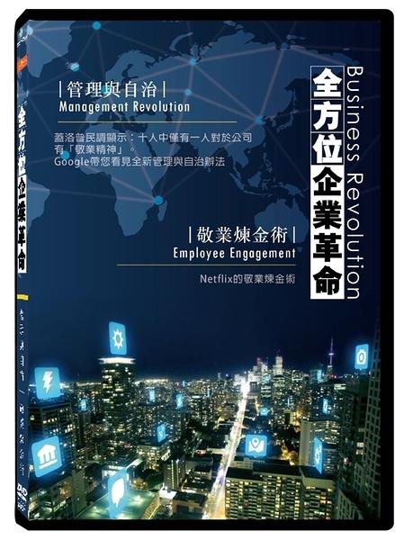 全方位企業革命:管理與自治.敬業煉金術 DVD 免運 (購潮8)