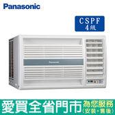 Panasonic國際3-4坪CW-N22S2右吹窗型冷氣空調_含配送到府+標準安裝【愛買】