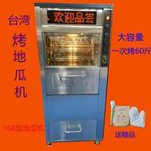 紅薯機 富佳偉業地瓜機商用168型烤紅薯台灣烤爐子玉米烘焙自動旋轉烤箱 第六空間 MKS
