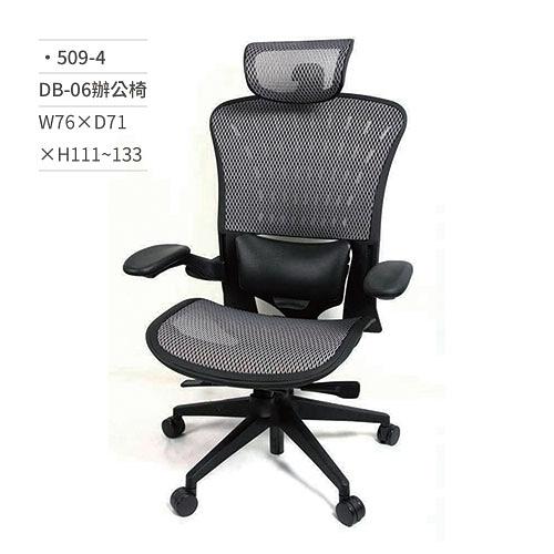高級網椅/辦公椅(有扶手/可調式腰靠/高背/氣壓)509-4 W76×D71×H111~133
