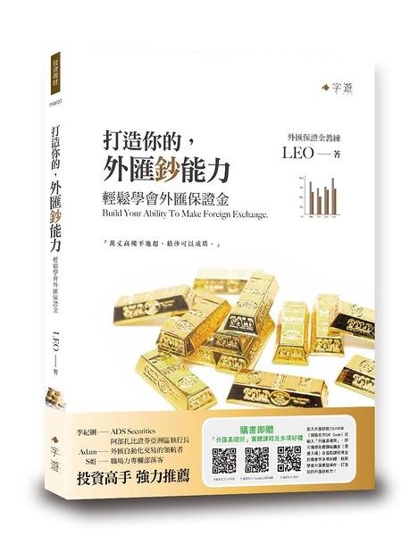 (二手書)打造你的外匯鈔能力-輕鬆學會外匯保證金