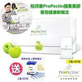 【滿仟折佰+贈品】吳宗憲代言 柏沛樂 ProPectin 蘋果果膠 憲哥果膠 果膠 2盒/60包 贈膠原蛋白粉2盒