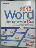 【書寶二手書T9/電腦_XFS】Word 2010高效實用範例必修16課_鄧文淵