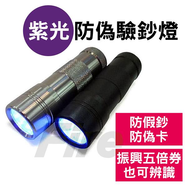 紫光驗鈔燈 12LED 超大範圍 五倍-券 防偽燈 振興-券 驗鈔燈 驗鈔 振興-卷 防水 手電筒 五倍-卷