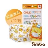 Simba小獅王辛巴兒童三層防護口罩量販組一盒(S9518)(60枚入) 351元
