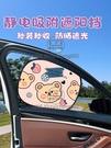 汽車側車窗遮陽擋防曬隔熱車載用卡通兒童小車內【輕派工作室】