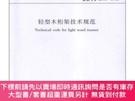 二手書博民逛書店輕型木桁架技術規範罕見jgj t 265-2012 建築規範 中華共和國住房和城鄉建設部