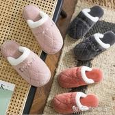 秋冬季棉拖鞋女家用新款毛絨情侶家居室內軟厚底防滑拖鞋男士 晴天時尚館