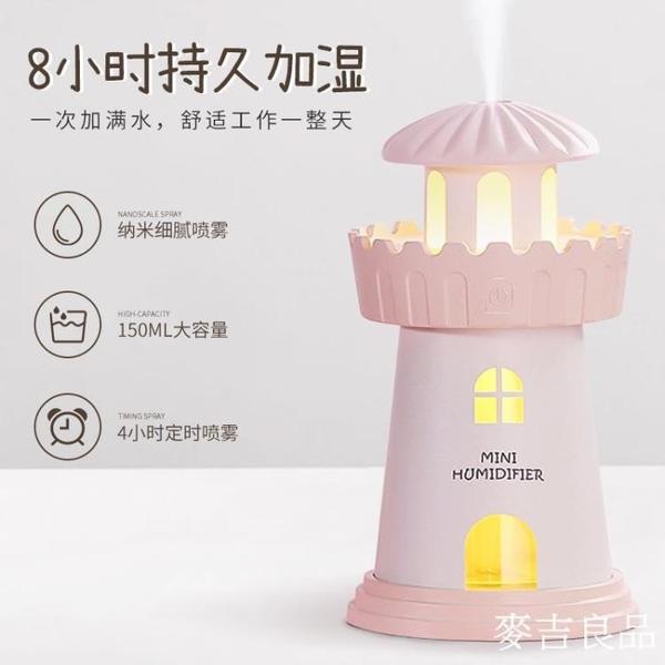 燈塔加濕器禮物迷你小型家用空氣靜音臥室孕婦嬰兒走心生日少女可愛