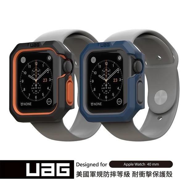 【UAG】Apple Watch 40mm 耐衝擊簡約保護殼 保護殼 錶殼 手錶保護殼 防摔殼