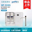 【Yaffle 亞爾浦】日本系列WF-32101 櫥下家用二道式生飲淨水器 .日本活性碳纖濾材.高除氯等