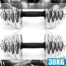 66磅可調式30KG啞鈴(包膠握套)電鍍30公斤啞鈴組合短槓心槓片槓鈴重訓運動健身器材推薦哪裡買