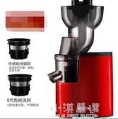 榨汁機家用渣汁分離全自動榨果汁豆漿多功能大口小型原汁機CY『小淇嚴選』