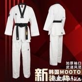 MOOTO跆拳道服BASIC第5代新包裝水滴紋跆拳道道服【快速出貨】