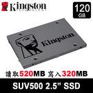 【免運費】Kingston 金士頓 SUV500/120GB SSD 固態硬碟 讀520寫320 5年保固 120G