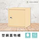 【米朵Miduo】塑鋼置物櫃 置物收納櫃 防水塑鋼家具(寬34.5*深31*高34.5公分)