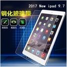 現貨 平板鋼化膜 蘋果 iPad 9.7 2017 2018 保護貼 iPad Air Air2 Pro 9.7 超強防護 螢屏貼膜 強化玻璃貼