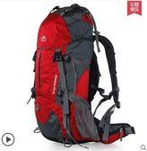 遠行客雙肩包戶外背包男女款多功能大容量50L雙肩登山包(紅色)