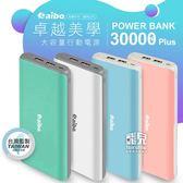 【飛兒】aibo 卓越美學 30000Plus 大容量行動電源 (BPN-LX200K) (A