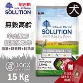 PRO毛孩王 耐吉斯SOLUTION 超級無穀 高齡犬羊肉配方 紐澳放牧羊15kg(隨機贈毛孩王隨手包*1包)