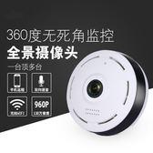 360度全景 3D無線wifi高清網路攝像機廣角魚眼室內監控全景攝像頭 雙11大降價