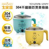 大家源-304不鏽鋼蒸煮兩用美食鍋 1L TCY-2727