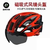 頭盔 騎行頭盔自行車頭盔帶風鏡一體男女山地車頭盔子帶眼鏡 風馳