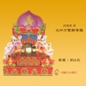 【慶典祭祀/敬神祝壽】大四方雙獅香盤(3尺)